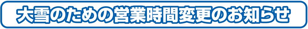 【大雪】営業時間変更のお知らせ