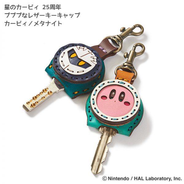kb_key_cover