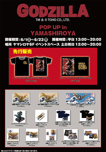 2019年6月1日〜6月23日「GODZILLA POP UP in YAMASHIROYA」開催♪