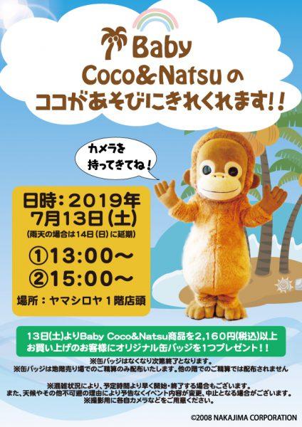 2019年7月13日「BabyCoco & Natsu」のココがヤマシロヤにあそびにきてくれます!!