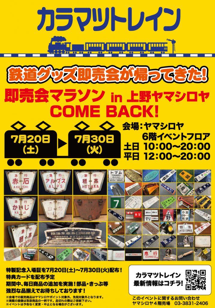 2019年7月20日〜7月30日「カラマツトレイン 即売会マラソン in 上野ヤマシロヤ COME BACK !」 開催♪