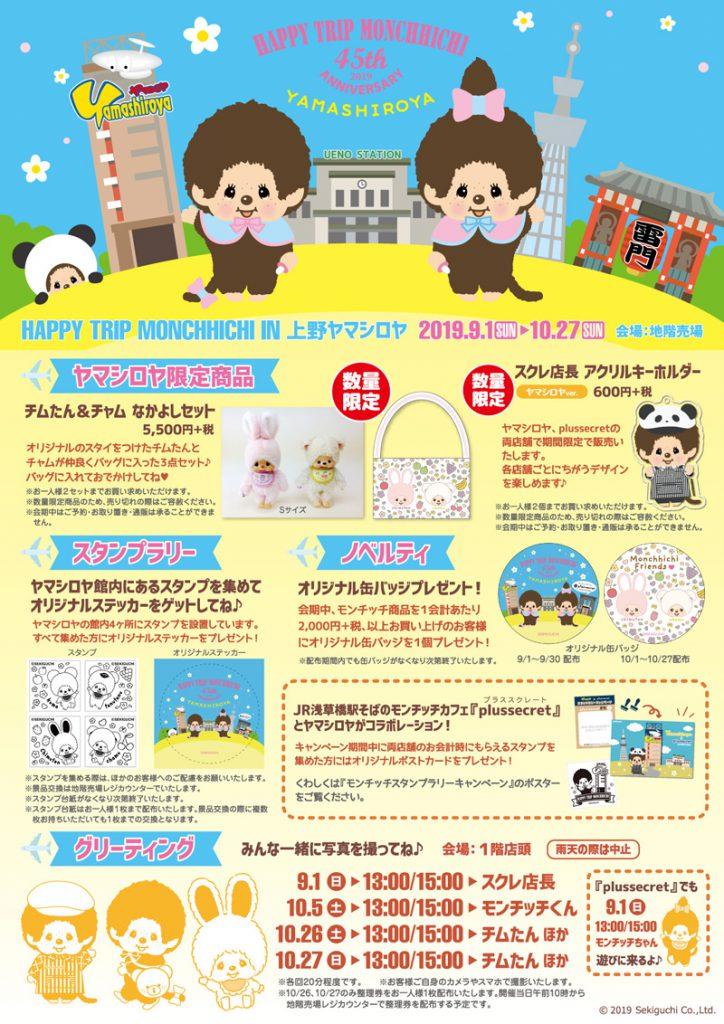 2019年9月1日〜10月27日 「HAPPY TRIP MONCHHICHI IN 上野ヤマシロヤ」開催♪