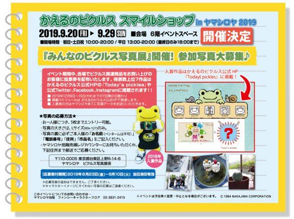 「かえるのピクルス スマイルショップ in ヤマシロヤ2019」(2019年9月20日〜9月29日)で同時開催される「みんなのピクルス写真展」の参加写真を大募集♪