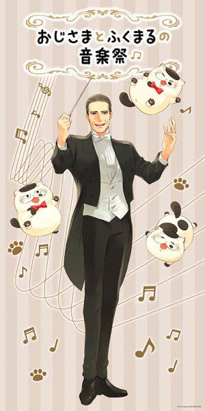2019年8月31日〜9月16日 おじさまと猫『おじさまとふくまるの音楽祭』開催♪