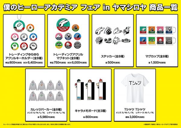 僕のヒーローアカデミア フェア in ヤマシロヤ 先行販売商品