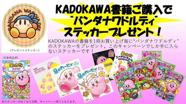 会場でKADOKAWAの書籍を1冊お買い上げごとに〝バンダナワドルディ〟のステッカーをプレゼント!
