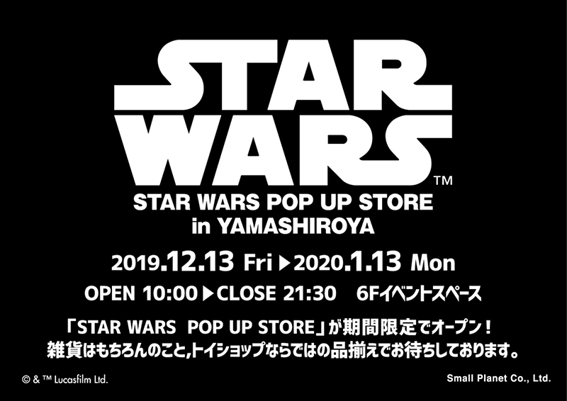 2019年12月13日〜2020年1月13日「STAR WARS POP UP STORE」in YAMASHIROYA 開催♪