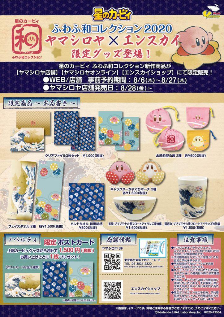 星のカービィ ふわふ和コレクション2020 ヤマシロヤ×エンスカイ 限定グッズ登場!