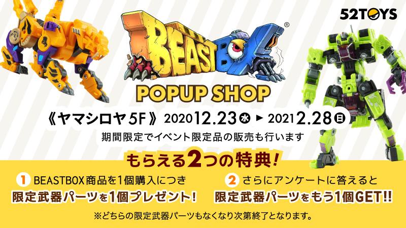 2020年12月23日〜2021年2月28日「BEASTBOX POPUP SHOP」開催!