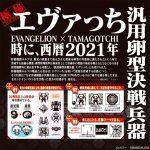 tamagotch_4549660548560